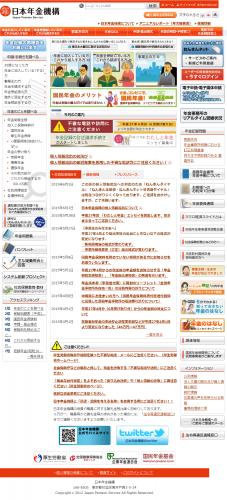 日本年金機構TOP.