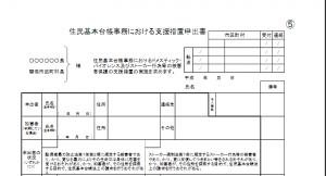 住民基本台帳事務における支援措置 の申し出書