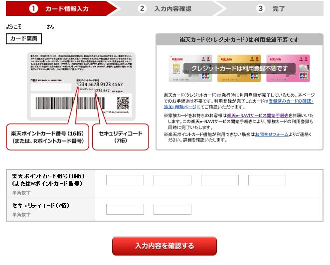 「楽天ポイントカード番号」と「セキュリティコード」を入力-楽天ポイントカード利用登録-PC