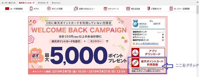 楽天ポイントカード利用登録-PC