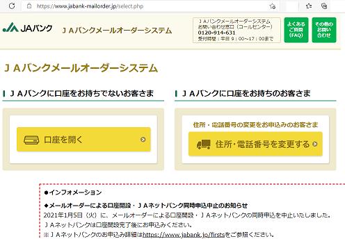 メールオーダーシステム-JAバンク