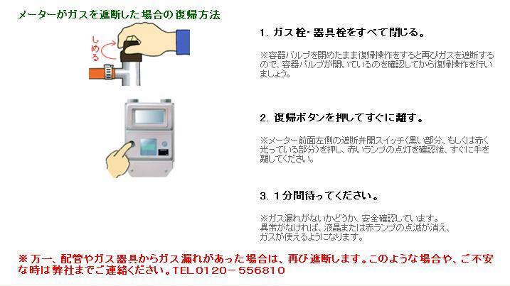 ガス漏れ警報器の復旧方法