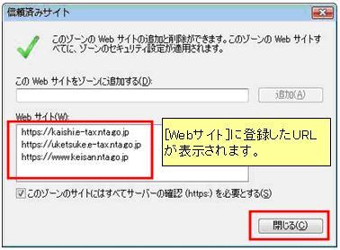 信頼済みサイトの登録3