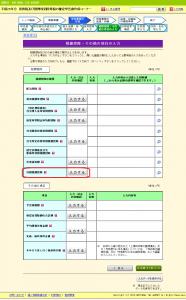 外国税控除【確定申告書等作成コーナー】-税額控除・その他の項目の入力