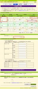 必須入力項目【確定申告書等作成コーナー】-外国税額控除(明細書)