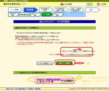 過去の年分のデータの利用確認【確定申告書等作成コーナー