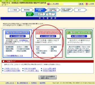 申告書選択【所得税及び復興特別所得税の確定申告書等作成コーナー.