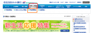 円預金|住信SBIネット銀行