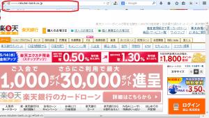 楽天銀行公式トップページ