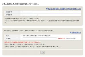 楽天銀行公式ログイン画面3