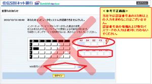 住信SBIネット銀行フィッシング画面の例