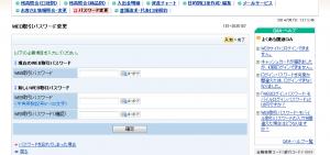 WEB取引パスワード変更|住信SBIネット銀行公式画面