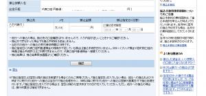 振込(入力)|住信SBIネット銀行公式画面